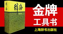 上海世纪出版集团(主推荐品辞海)