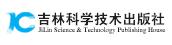 吉林科学技术出版社有限责任公司