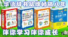 华语教学工具书