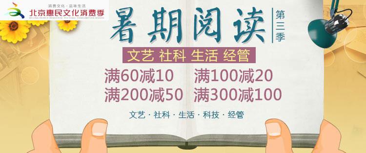 暑期阅读第三期满60-10,满100-20,满200-50,满300-100