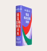 韩语工具书