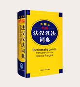 法语工具书