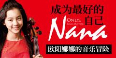 成为最好的自己:欧阳娜娜的音乐冒险