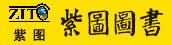 北京紫图图书有限公司