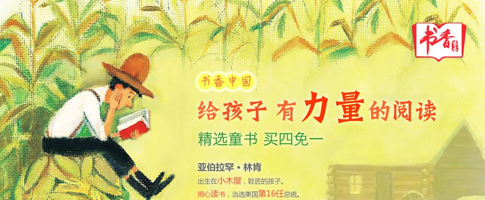幼儿园书香宝宝海报
