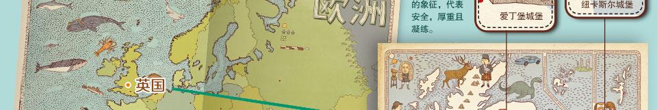 手绘世界地图·儿童百科绘本