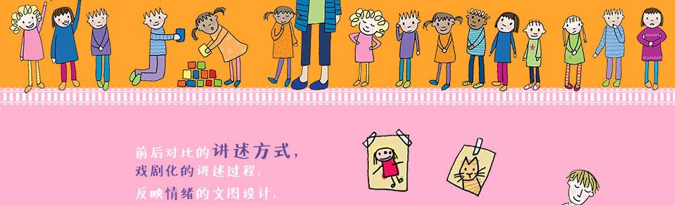 海燕社-棒棒仔 轻声说话的薇乐图片