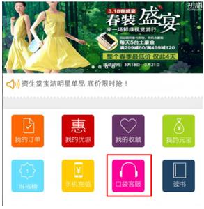 http://img3.ddimg.cn/00247/hujianrui/口袋客服1.jpg