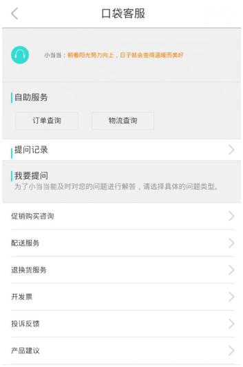 http://img3.ddimg.cn/00247/hujianrui/口袋客服2.jpg