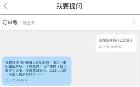 http://img3.ddimg.cn/00247/hujianrui/口袋客服4.jpg