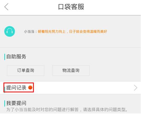 http://img3.ddimg.cn/00247/hujianrui/口袋客服5.jpg