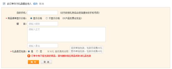 http://img3.ddimg.cn/00247/hujianrui/礼品包装1.jpg