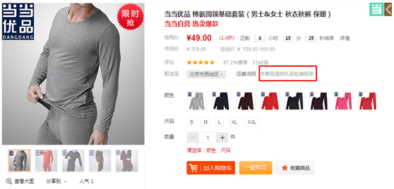 http://img3.ddimg.cn/00247/hujianrui/礼品包装3.jpg