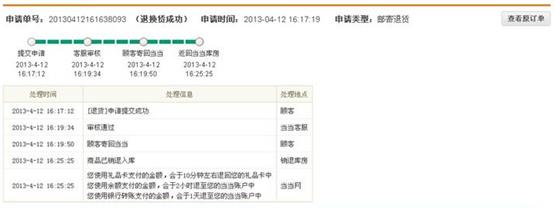 http://img3.ddimg.cn/00247/hujianrui/退换货路线图3.jpg