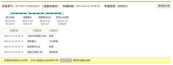 http://img3.ddimg.cn/00247/hujianrui/退换货路线图4.jpg