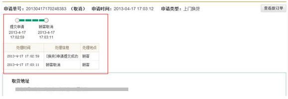 http://img3.ddimg.cn/00247/hujianrui/退换货路线图5.jpg