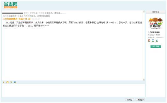 http://img3.ddimg.cn/00247/hujianrui/顾客体验13.JPG
