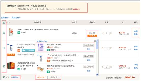 http://img3.ddimg.cn/00247/hujianrui/顾客体验17.JPG