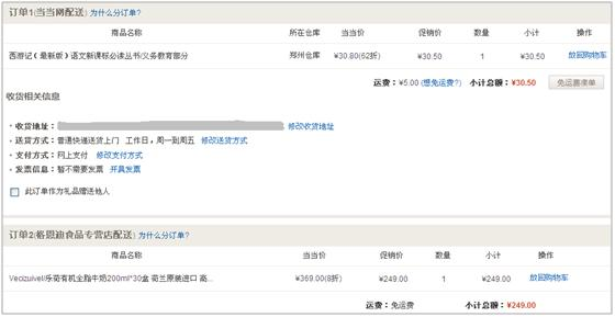 http://img3.ddimg.cn/00247/hujianrui/顾客体验18.JPG