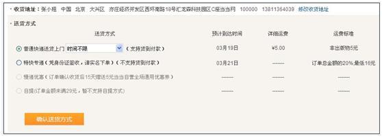 http://img3.ddimg.cn/00247/hujianrui/顾客体验3.JPG