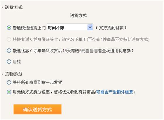 http://img3.ddimg.cn/00247/hujianrui/顾客体验4.JPG