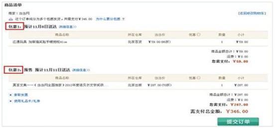 http://img3.ddimg.cn/00247/hujianrui/顾客体验6.JPG