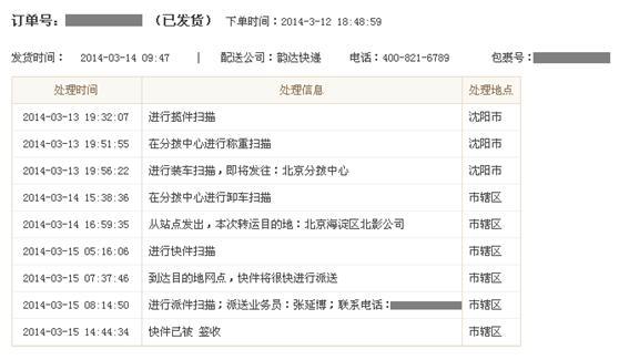 http://img3.ddimg.cn/00247/hujianrui/顾客体验7.JPG