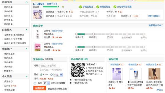 http://img3.ddimg.cn/00247/hujianrui/顾客体验9.JPG