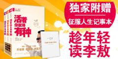 时代华语 李敖混世宝典三部曲