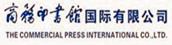 商务印书馆国际有限公司