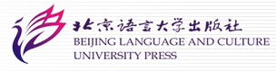 北京语言大学出版社有限公司