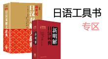日语工具书
