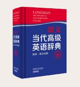 朗文英语词典