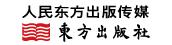 人民东方出版传媒有限公司