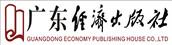 广东经济出版社