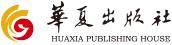 华夏出版社