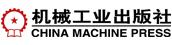 �C械工�I出版社