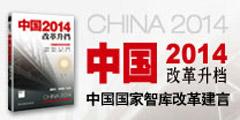 中国2014