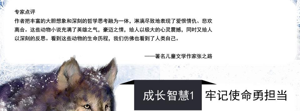 静观动物世界感悟成长智慧—动物小说大王沈石溪感悟