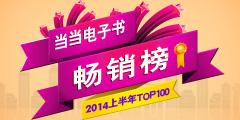 2014上半年当当电子书畅销榜top100
