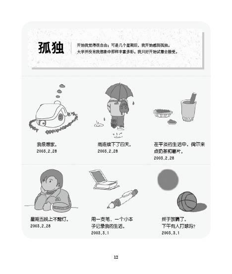"""""""蓝鱼手绘日记""""试读:孤独(1)"""